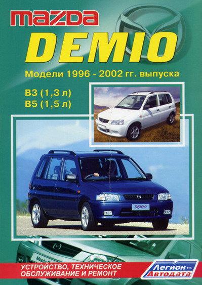 MAZDA DEMIO 1996-2002 бензин Пособие по ремонту и эксплуатации
