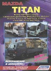 MAZDA TITAN 1989-2000 дизель Пособие по ремонту и эксплуатации