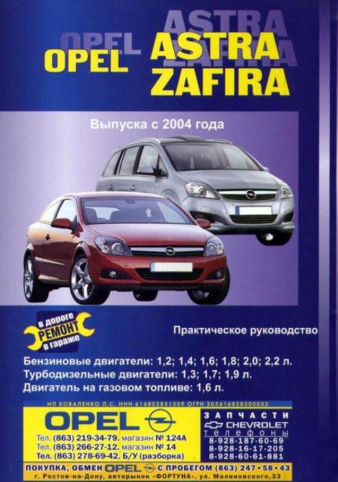 OPEL ASTRA / ZAFIRA с 2004 бензин / турбодизель / газ Книга по ремонту и техобслуживанию