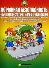 Детская Дорожная Безопасность. Учебное пособие