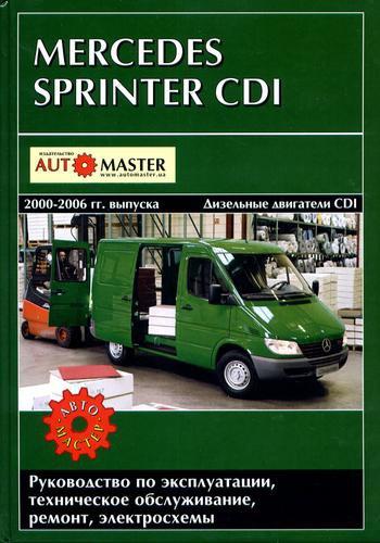 MERCEDES-BENZ SPRINTER CDI 2000-2006 дизель Книга по ремонту и эксплуатации