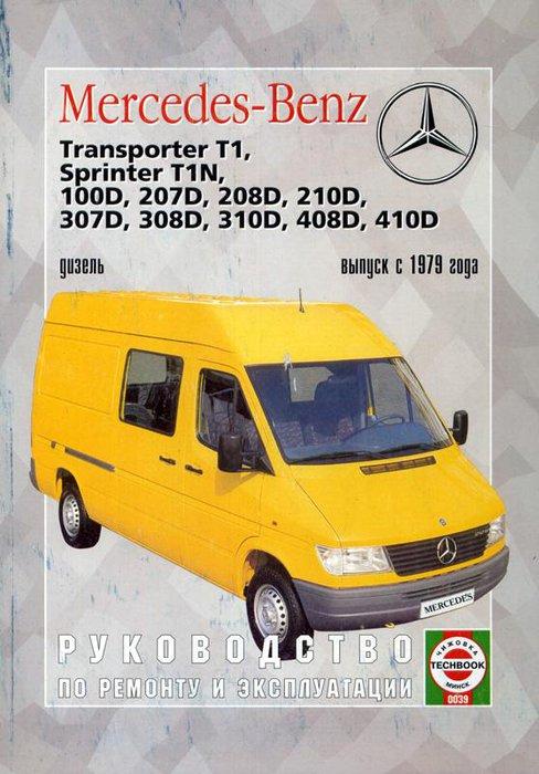 MERCEDES-BENZ SPRINTER 100D, 207D-410D / TRANSPORTER T-1 с 1979 дизель Книга по ремонту и эксплуатации