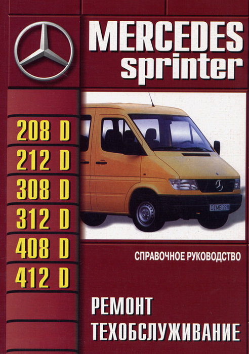 MERCEDES-BENZ SPRINTER 208D-412D дизель / турбодизель