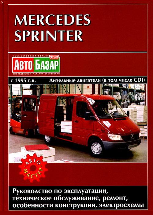 MERCEDES BENZ SPRINTER 1995-2005 дизель Книга по ремонту и эксплуатации