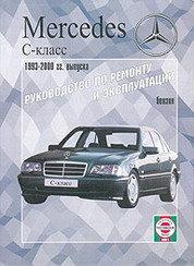 MERCEDES-BENZ C класс 1993-2000 бензин Пособие по ремонту и эксплуатации
