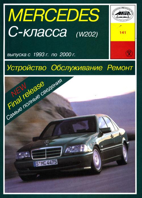 MERCEDES-BENZ C класс 1993-2000 бензин / дизель Пособие по ремонту и эксплуатации