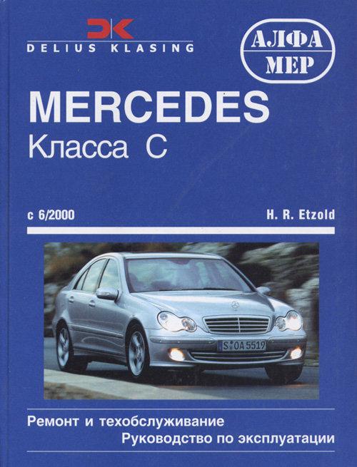 MERCEDES-BENZ C класс W-203 с 2000 бензин / дизель Книга по ремонту и эксплуатации