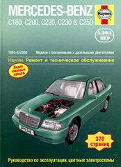 MERCEDES-BENZ C класс 1993-2000 бензин / дизель Мануал по ремонту и эксплуатации