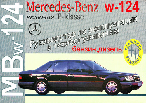 MERCEDES-BENZ E класс (W124) бензин / дизель Руководство по эксплуатации