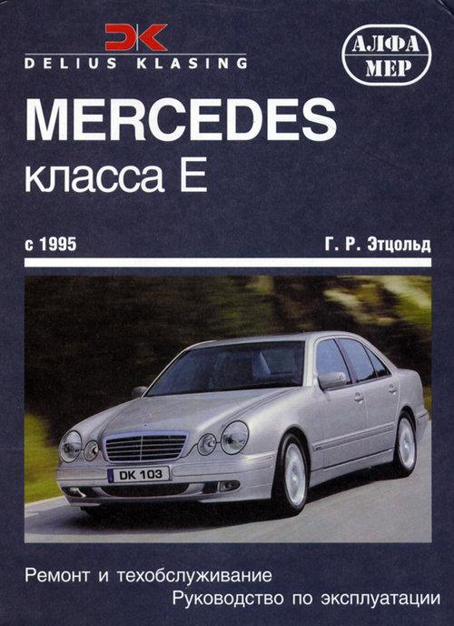 MERCEDES-BENZ E Класс с 1995 бензин / дизель Пособие по ремонту и эксплуатации