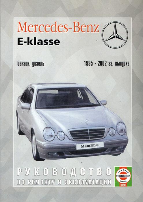 MERCEDES-BENZ E Класс 1995-2002 бензин / дизель Пособие по ремонту и эксплуатации