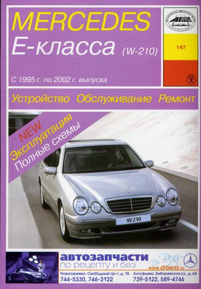 Книга MERCEDES-BENZ E Класс (W 210) (Мерседес 210) 1995-2003 бензин / дизель Пособие по ремонту и эксплуатации
