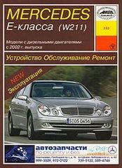 MERCEDES-BENZ E-Класс (W 211) с 2002 дизель Пособие по ремонту и эксплуатации