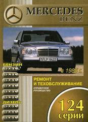 MERCEDES-BENZ E класс (W 124) 1984-1993 бензин / дизель Пособие по ремонту и эксплуатации