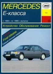Инструкция MERCEDES-BENZ E Класс (W 124) (Мерседес 124) 1985-1995 бензин / дизель / турбодизель Пособие по ремонту и эксплуатации