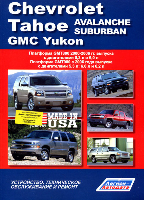 CHEVROLET AVALANCHE / TAHOE / SUBURBAN, GMC YUKON с 2000 и с 2006 бензин Пособие по ремонту и эксплуатации