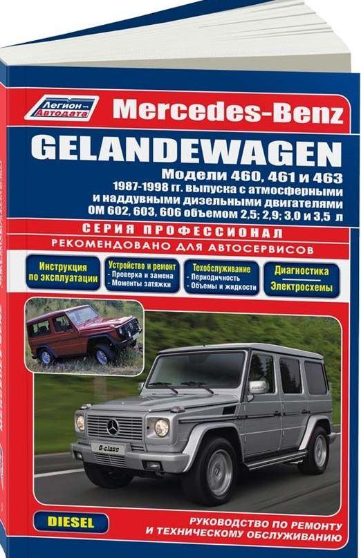 Книга MERCEDES-BENZ GELANDEWAGEN (Мерседес Гелендваген) 1987-1998 дизель Пособие по ремонту и эксплуатации