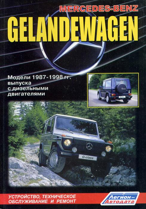 MERCEDES-BENZ GELANDEWAGEN 1987-1998 дизель Пособие по ремонту и эксплуатации