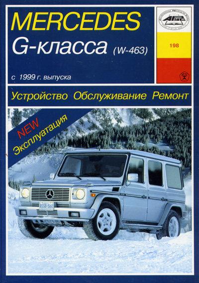 MERCEDES-BENZ G класс (W 463) c 1999 бензин / дизель Пособие по ремонту и эксплуатации