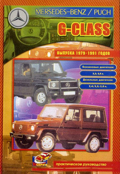 MERCEDES-BENZ G класс 1979-1991 бензин / дизель Пособие по ремонту и эксплуатации