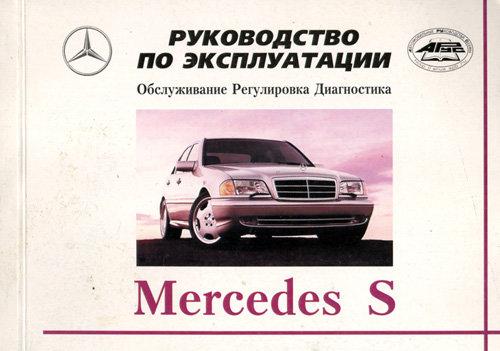 MERCEDES-BENZ S класса 1991-1998 бензин / дизель Руководство по эксплуатации