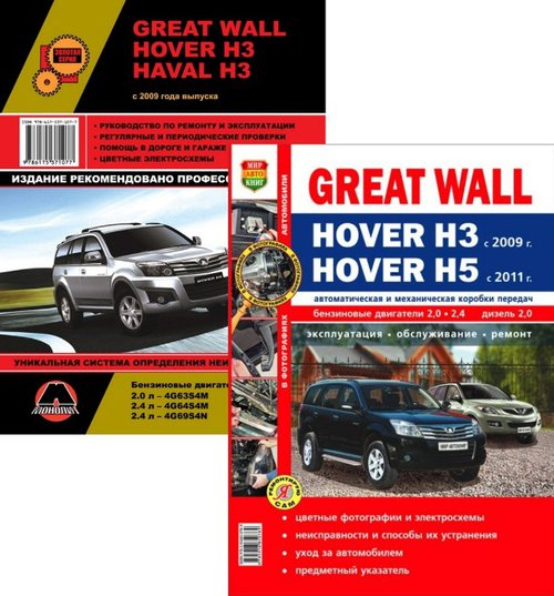 GREAT WALL HOVER H3 с 2009 + HAVAL H3  / HOVER Н5 с 2011 бензин / дизель Книги по ремонту и эксплуатации