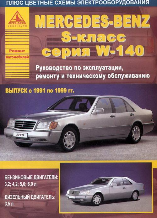 MERCEDES-BENZ S Класса (W140) 1991-1999 бензин / дизель Книга по ремонту и эксплуатации