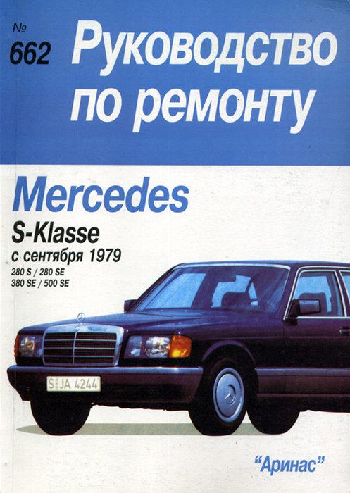 MERCEDES-BENZ S Класса с 1979 бензин Пособие по ремонту и эксплуатации