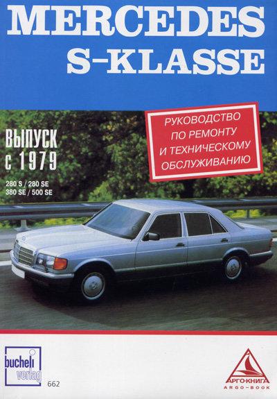 MERCEDES-BENZ S Класса (W 126) 1979-1984 бензин Пособие по ремонту и эксплуатации