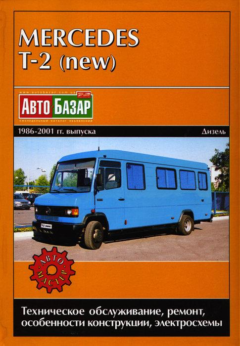 MERCEDES-BENZ TRANSPORTER T-2 1986-2001 дизель Книга по ремонту и эксплуатации