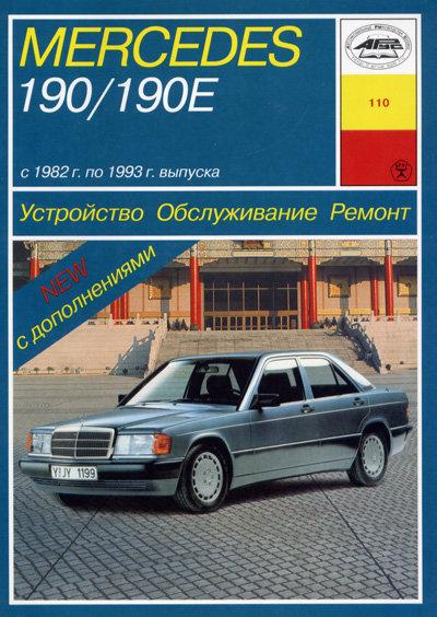 Книга MERCEDES-BENZ 190, 190E (W 201) (Мерседес 190) 1982-1993 бензин Пособие по ремонту и эксплуатации