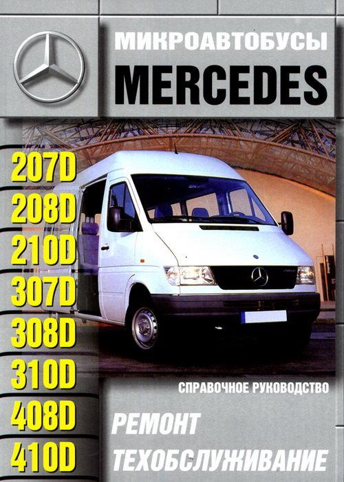 Руководство MERCEDES-BENZ 207D-410D (Мерседес 207-410) дизель Книга по ремонту и эксплуатации