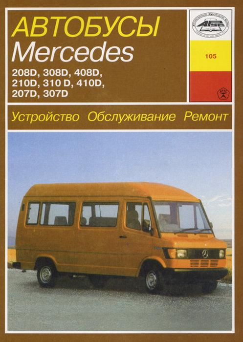 MERCEDES-BENZ 207D-410D с 1977 дизель Пособие по ремонту и эксплуатации