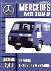 MERCEDES-BENZ MB 100D дизель Книга по ремонту и эксплуатации