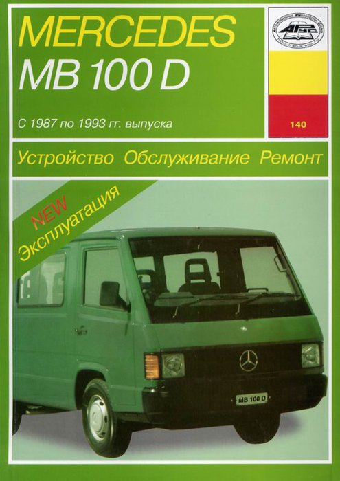 Книга MERCEDES-BENZ MB 100D 1987-1993 дизель Пособие по ремонту и эксплуатации