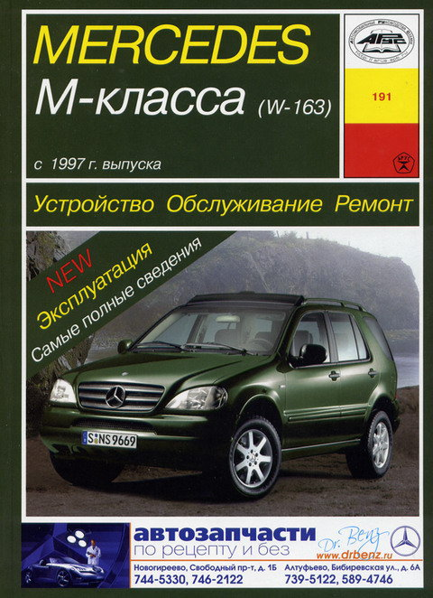 MERCEDES BENZ ML КЛАСС (W-163) с 1997 бензин / дизель Пособие по ремонту и эксплуатации