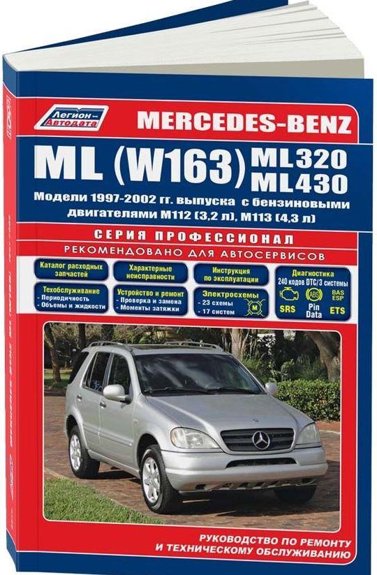 Инструкция MERCEDES BENZ ML 320, 430 (W163) (Мерседес 163) с 1997 бензин Книга по ремонту и эксплуатации
