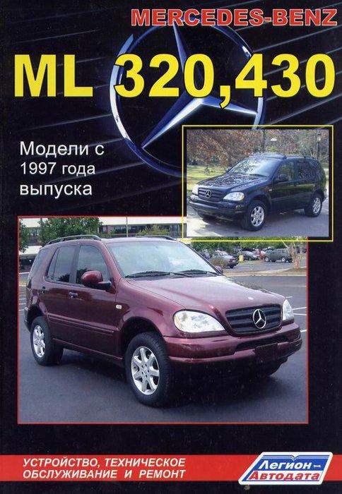 MERCEDES BENZ ML 320, 430 (W163) с 1997 бензин Книга по ремонту и эксплуатации