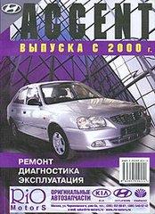HYUNDAI ACCENT c 2000 бензин Книга по ремонту и эксплуатации