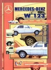 MERCEDES-BENZ W 123 1976-1984 бензин / дизель Пособие по ремонту и обслуживанию