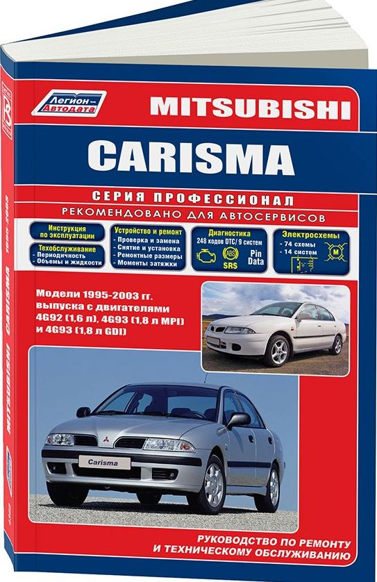 Инструкция MITSUBISHI CARISMA (Мицубиси Каризма) 1995-2003 бензин Книга по ремонту и эксплуатации
