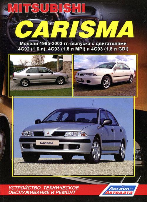 MITSUBISHI CARISMA 1995-2003 бензин Руководство по ремонту и эксплуатации