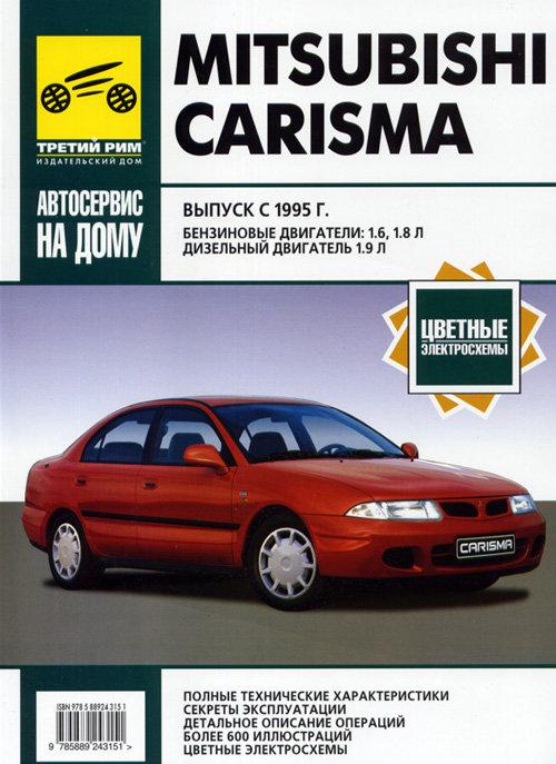 MITSUBISHI CARISMA с 1995 бензин / дизель Пособие по ремонту и эксплуатации