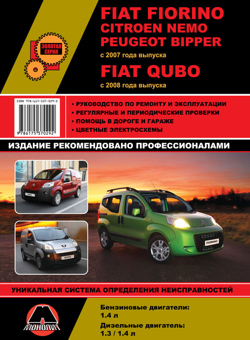 FIAT QUBO (Фиат Кубо) с 2008 бензин / дизель Книга по ремонту и эксплуатации