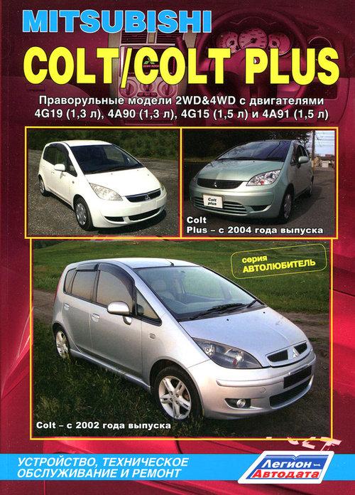Инструкция MITSUBISHI COLT / COLT PLUS (Мицубиси Кольт правый руль) с 2002 бензин Книга по ремонту и эксплуатации