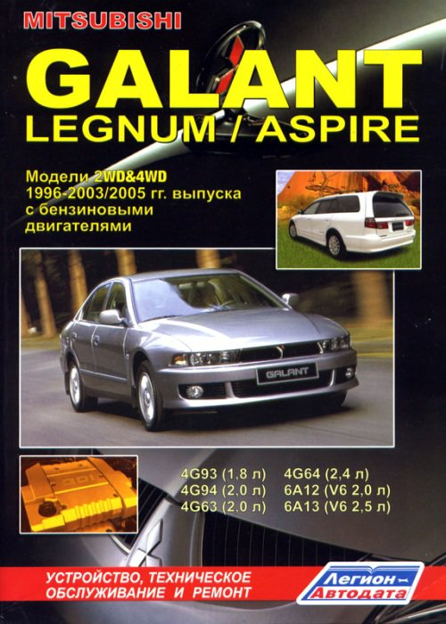 Руководство MITSUBISHI ASPIRE / GALANT / LEGNUM (Мицубиси Эспайр) 1996-2003 бензин Пособие по ремонту и эксплуатации