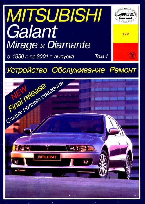 MITSUBISHI GALANT / MIRAGE / DIAMANTE в 2 томах 1990-2001 бензин Пособие по ремонту и эксплуатации