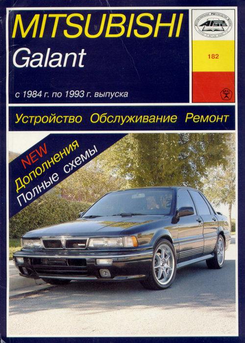 MITSUBISHI GALANT 1984-1993 бензин Пособие по ремонту и эксплуатации