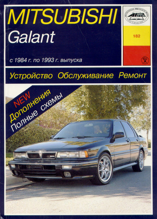 Инструкция MITSUBISHI GALANT (Мицубиси Гелант) 1984-1993 бензин Пособие по ремонту и эксплуатации