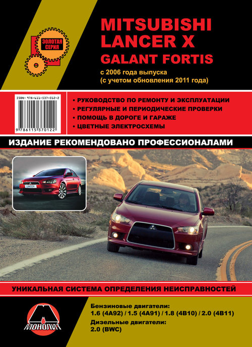 MITSUBISHI GALANT FORTIS / LANCER X с 2006 и с 2011 бензин / дизель Книга по ремонту и эксплуатации